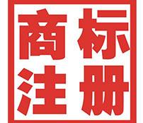 威海商标注册公司简介